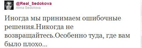 твит Седокова