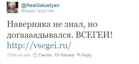 твит Галустян