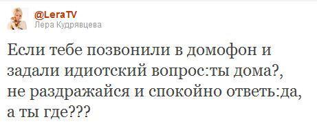 Твитт Лера №3