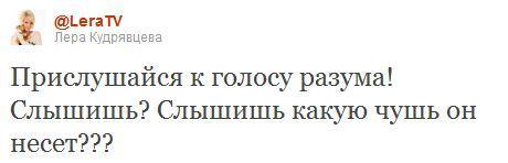Твитт Лера №5