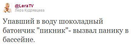 Твитт Лера №1