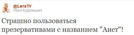 Твитт Лера №2