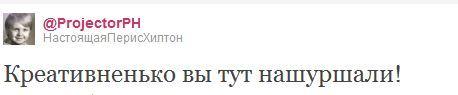 Твит ППХ
