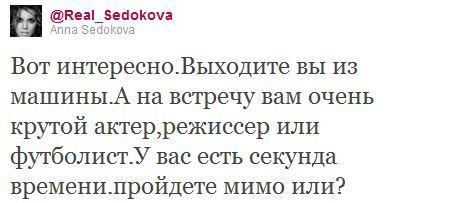 Твитт Седокова №1