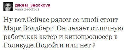 Твитт Седокова №2