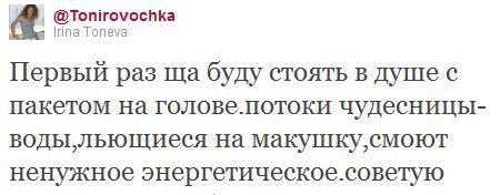Твитт Тонева