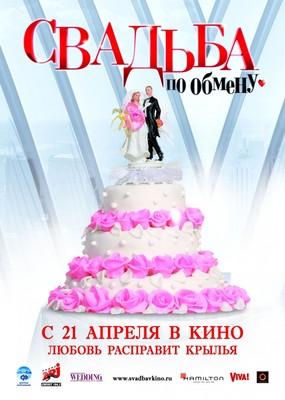 «Свадьба по обмену»