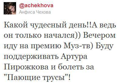 Чехова