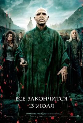 Гарри Поттер и Дары смерти: часть вторая