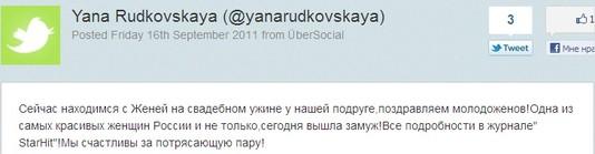 Твит Яны Рудковской