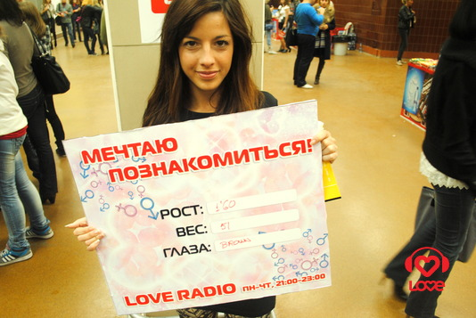 Love Радио Знакомства В Слепую