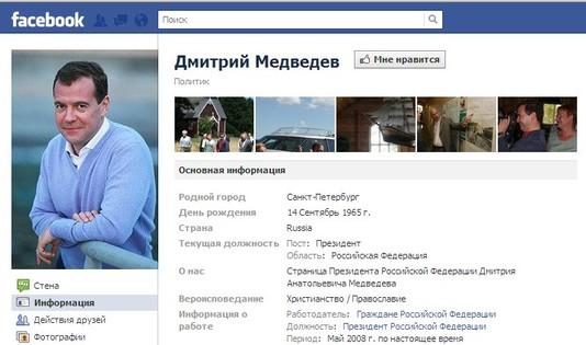 Дмитрий Медведев в Facebook