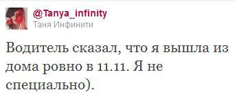 Таня Инфинити