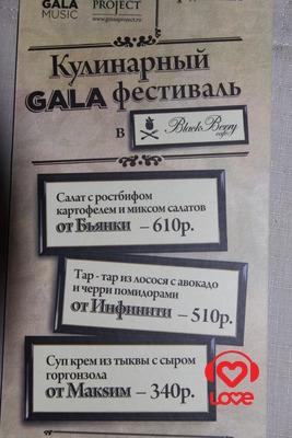 Кулинарный GALA фестиваль