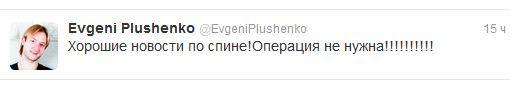 Твиттер Плющенко