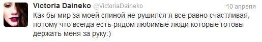 Вика Дайнеко