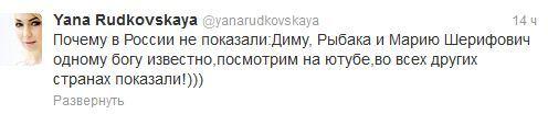 Твиттер Яны Рудковской