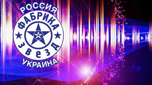 «Фабрика звезд» стартует на Первом канале