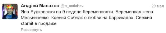 Малахов оставил запись в Twitter