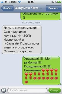 Анфиса Чехова стала мамой!