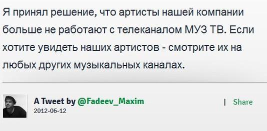 Твиттер Макса Фадеева