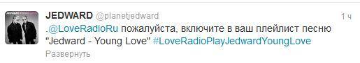 Братья Джедвард попросились в эфир Love Radio