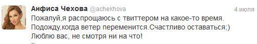 Твиттер Анфисы Чеховой