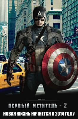 Новая лента о Капитане Америке будет называться Зимний солдат