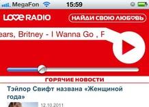 Приложение LOVE RADIO для iPhone, iPad и iPod Touch