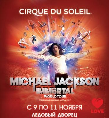 Cirque du Soleil - Michael Jackson THE IMMORTAL World Tour