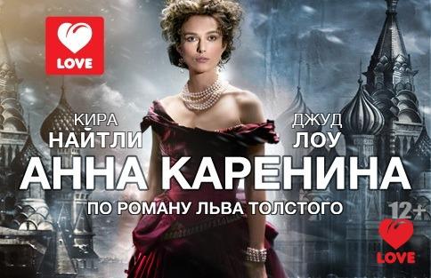 Анна Каренина с Кирой Найтли